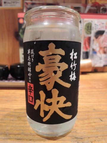松竹梅 豪快<カップ酒>(302円)