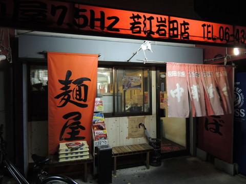 麺屋7.5Hz 若江岩田店
