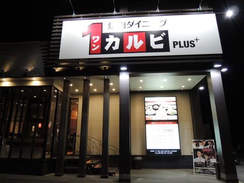 ワンカルビ 学園前店(食後に撮影)