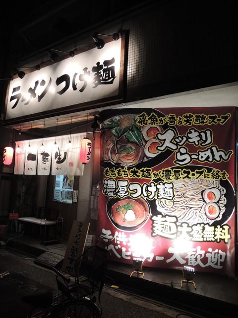 ラーメン・つけ麺 一麺生(食後に撮影)