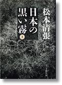 松本清張 「日本の黒い霧」上下 文春文庫