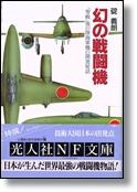 碇義朗 「幻の戦闘機」 光人社NF文庫