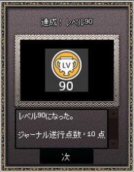 レベル90ジャーナル