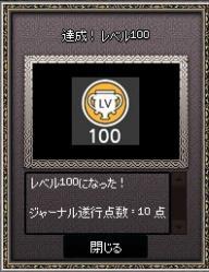 レベル100ジャーナル