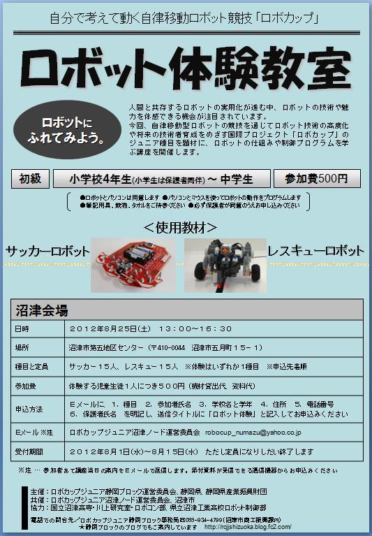 体験教室2012沼津会場