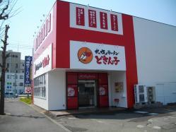 札幌ラーメンどさん子01
