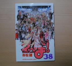 ネギま!38巻