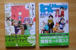漫画購入20120528_02