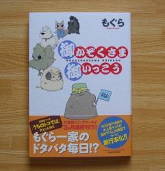 漫画購入20120528_01