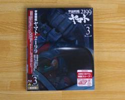 ヤマト2199「3巻」01