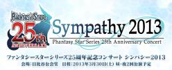 25th_logo.jpg