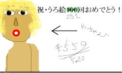 うろ絵559(K)