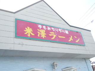 0206yonezawara-1.jpg