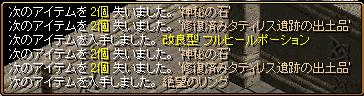RedStone 12.05.17[00].bmp