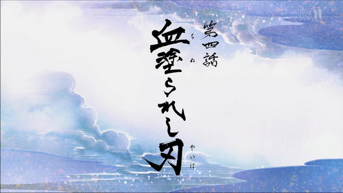 [Raw-Anime.com] Hakuoki Reimeiroku - 04 (BS11 1280x720 x264 AAC).mp4_000179304