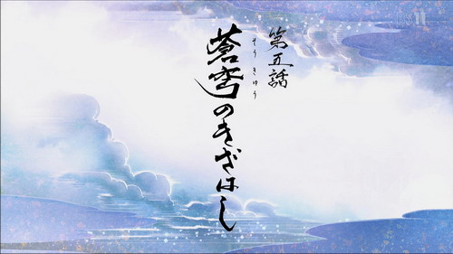 [Raw-Anime.com] Hakuoki Reimeiroku - 05 (BS11 1280x720 x264 AAC).mp4_000258591