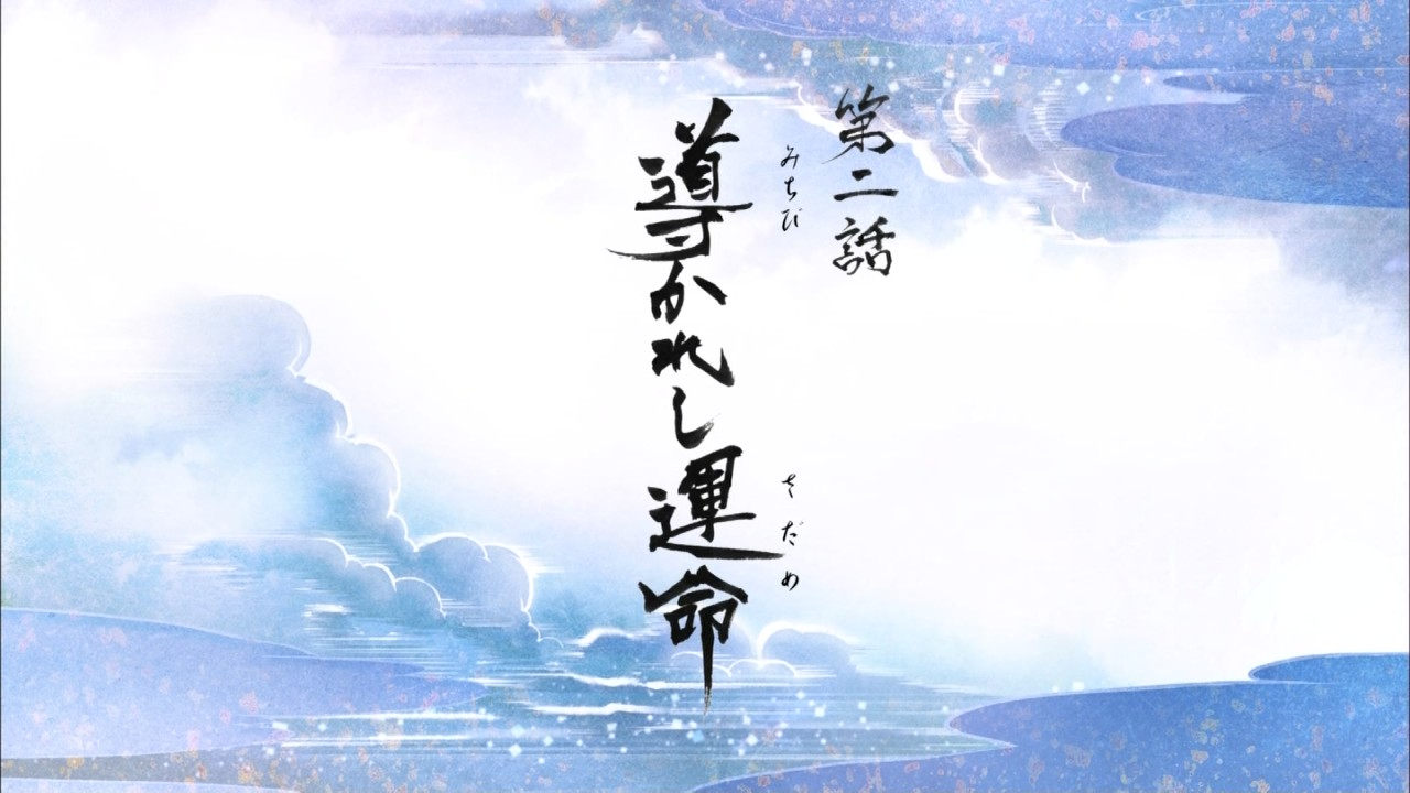 hakuoukireimeiroku_18.jpg