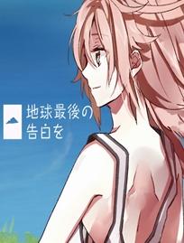tikyuusa_R.jpg