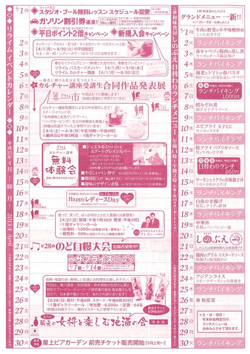 201304イベントカレンダーscan