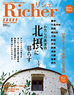 richer_cover.jpg
