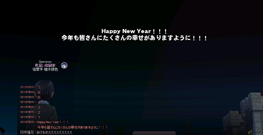 mabinogi_2012_12_31_001.jpg