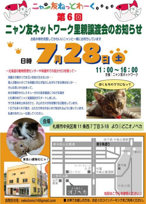縺ォ繧・s蜿祇convert_20120721184533