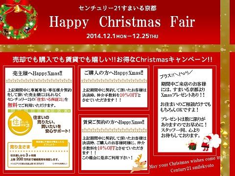 クリスマスフェア20142