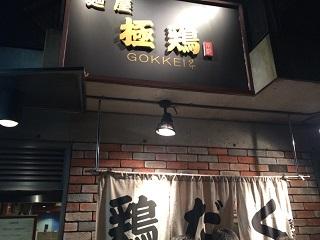 gokkei10242.jpg