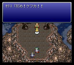 Final Fantasy VI (J)015