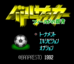 Battle Soccer - Field no Hasha (J)000