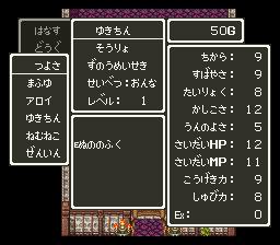 Dragon Quest III - Soshite Densetsu he... (J)002