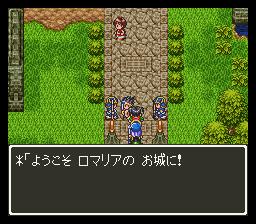 Dragon Quest III - Soshite Densetsu he... (J)010