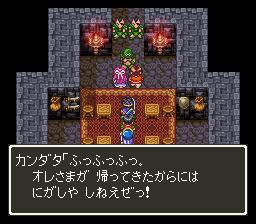 Dragon Quest III - Soshite Densetsu he... (J)021