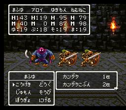 Dragon Quest III - Soshite Densetsu he... (J)022