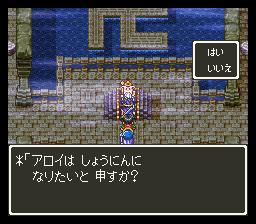 Dragon Quest III - Soshite Densetsu he... (J)027