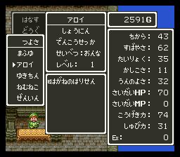 Dragon Quest III - Soshite Densetsu he... (J)028