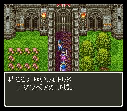 Dragon Quest III - Soshite Densetsu he... (J)034