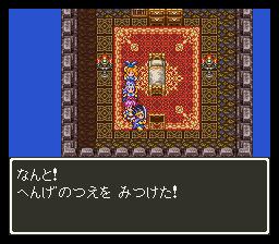 Dragon Quest III - Soshite Densetsu he... (J)006