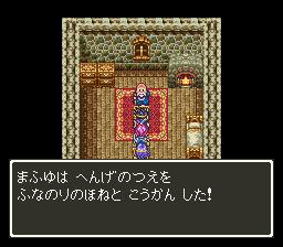 Dragon Quest III - Soshite Densetsu he... (J)011
