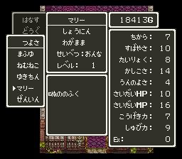 Dragon Quest III - Soshite Densetsu he... (J)000