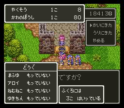Dragon Quest III - Soshite Densetsu he... (J)004