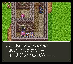 Dragon Quest III - Soshite Densetsu he... (J)017