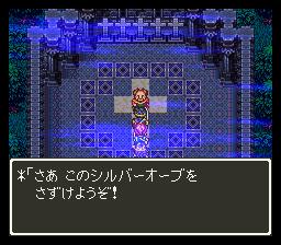 Dragon Quest III - Soshite Densetsu he... (J)019