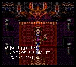 Dragon Quest III - Soshite Densetsu he... (J)029