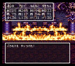 Dragon Quest III - Soshite Densetsu he... (J)026