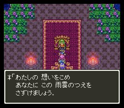 Dragon Quest III - Soshite Densetsu he... (J)031