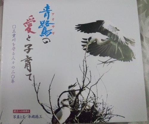 平岡氏より寄送 (3)