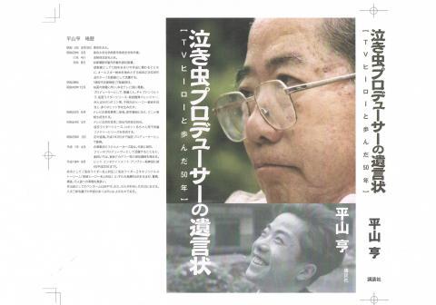 自伝奮闘記カバー_convert_20121018130156