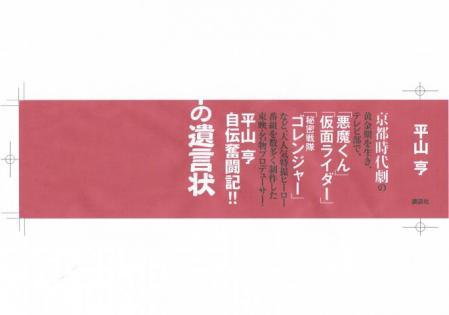 帯_convert_20121018144707
