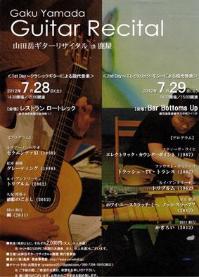 ギターA4
